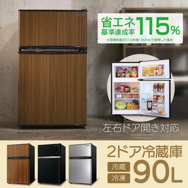 楽天市場 あす楽 冷蔵庫 90l 2ドア Ar 90l02 冷凍冷蔵庫 冷凍庫 前