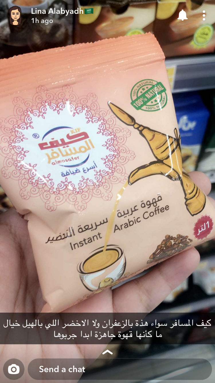 Pin By Cloudy On Grocery List Arabic Food Coffee Recipes Amazon Online Shopping