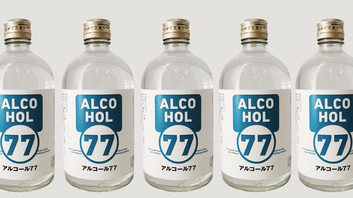 酒造 アルコール 消毒