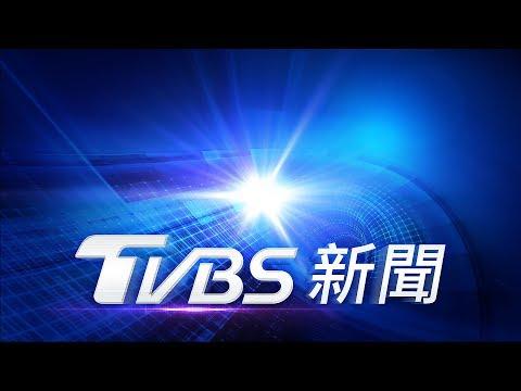 ON AIR】TVBS新聞55 頻道24 小時直播| TVBS Taiwan News Live - YouTube | Youtube, News,  Tv news