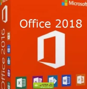 تحميل اوفيس 2018 كامل مجانا برابط واحد مباشر برامج كمبيوتر 2018 تحميل Microsoft Office 2018 مجانا تحميل اوفيس Microsoft Office Free Microsoft Office Microsoft
