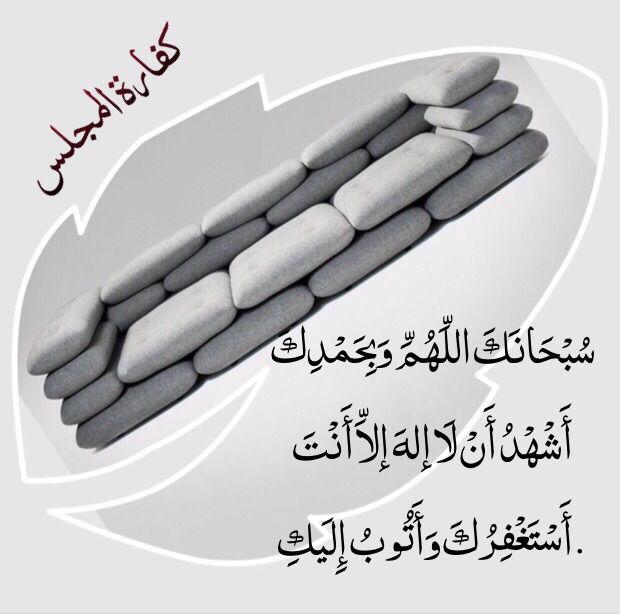 كفارة المجلس Islamic Quotes Hadeeth Peace Be Upon Him