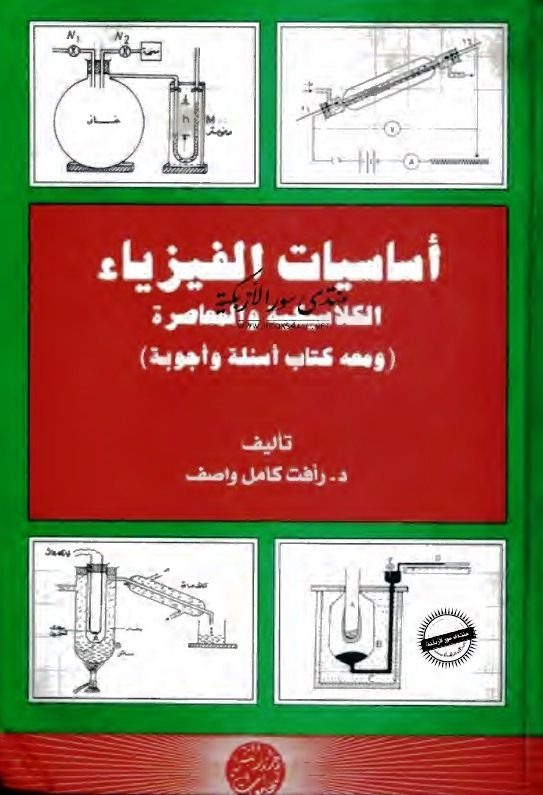 أساسيات الفيزياء الكلاسيكية والمعاصرة رأفت كامل واصف Books4all Net Free Download Borrow And Streaming Internet Archive Physics Books Arabic Books Book Qoutes