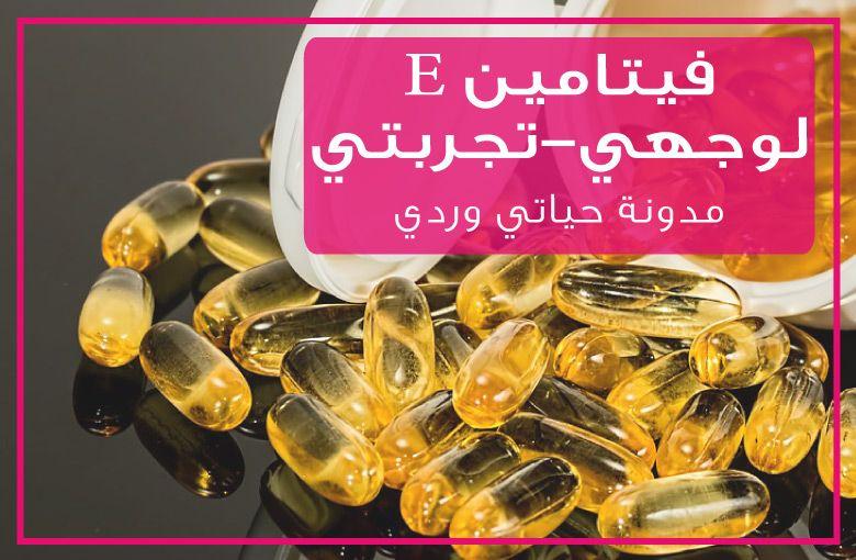 تجربتي مع فيتامين E للوجه وكيف استخدمه بأكثر من طريقة Vitamins Face Vitamin E