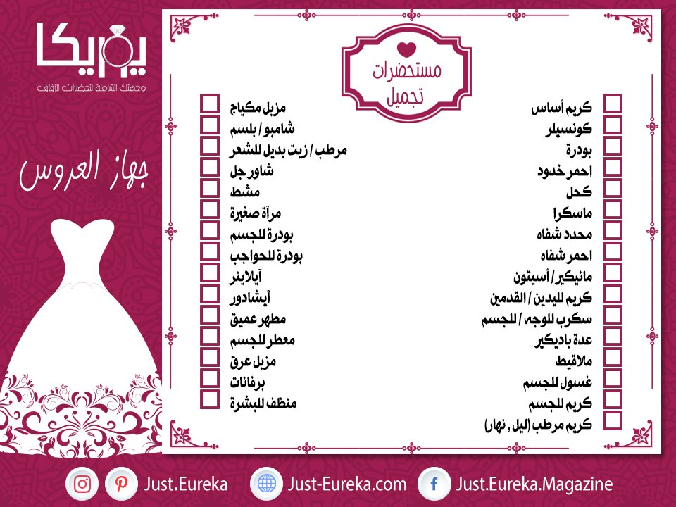 Pin By Just Eureka On تجهيزات العروس Bride Preparation Wedding Planning Organizer Wedding Necessities