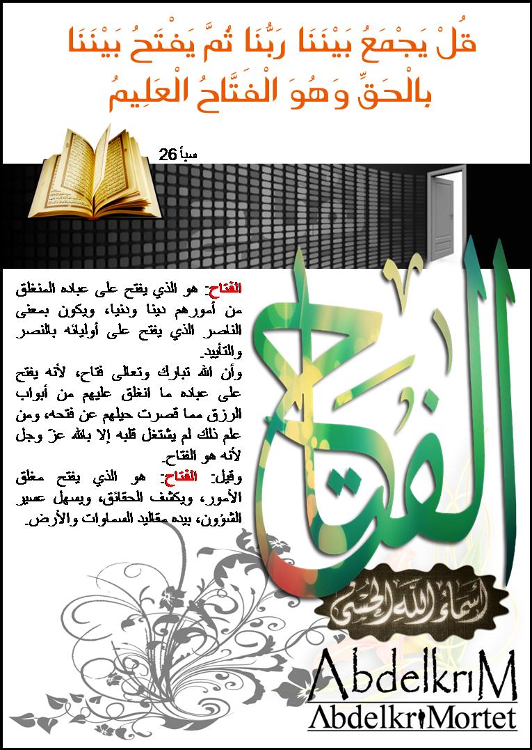 و ل ل ه الأ س م اء ال ح س ن ى ف اد ع وه ب ه ا اسم الله الفتاح Arabic Calligraphy Alhamdulillah Allah