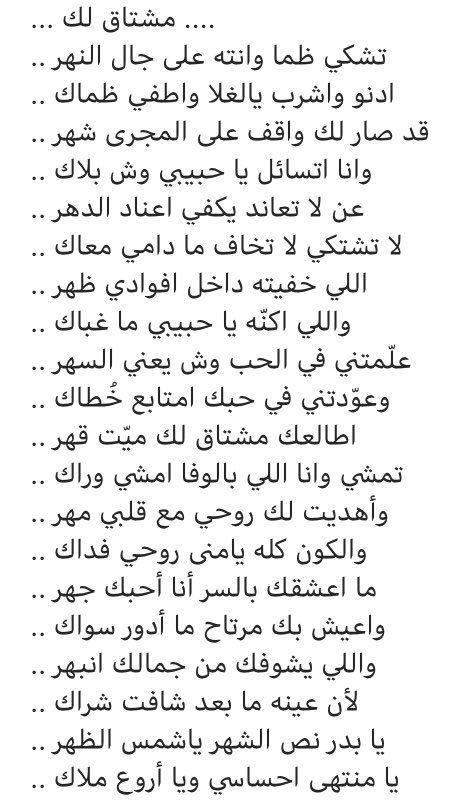 بقلم د X2f مانع سعيد العتيبة قصيدة مشتاق لك السفير العربي Math Lie Math Equations
