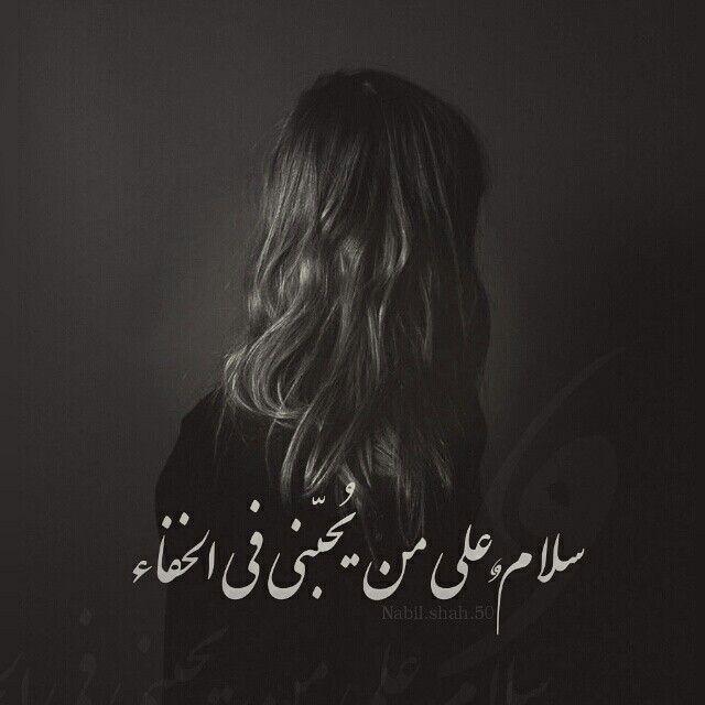سلام على من يحبني في الخفاء تصميم تصميمي تصاميم كلام كلمات خواطر انستا انستغرام انستقرام انستقرامي عربي با Some Beautiful Quotes Beautiful Quotes Queen Quotes