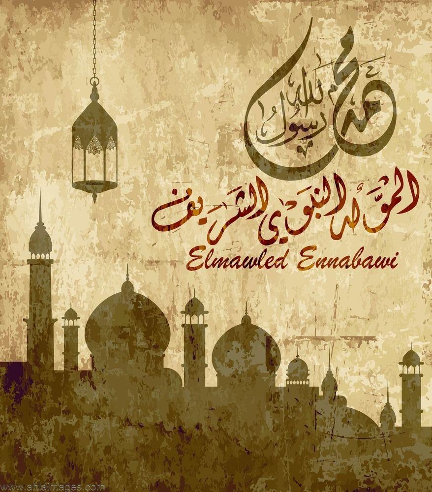 صور المولد النبوى 2020 بطاقات تهنئة المولد النبوي الشريف 1442 Ramazan