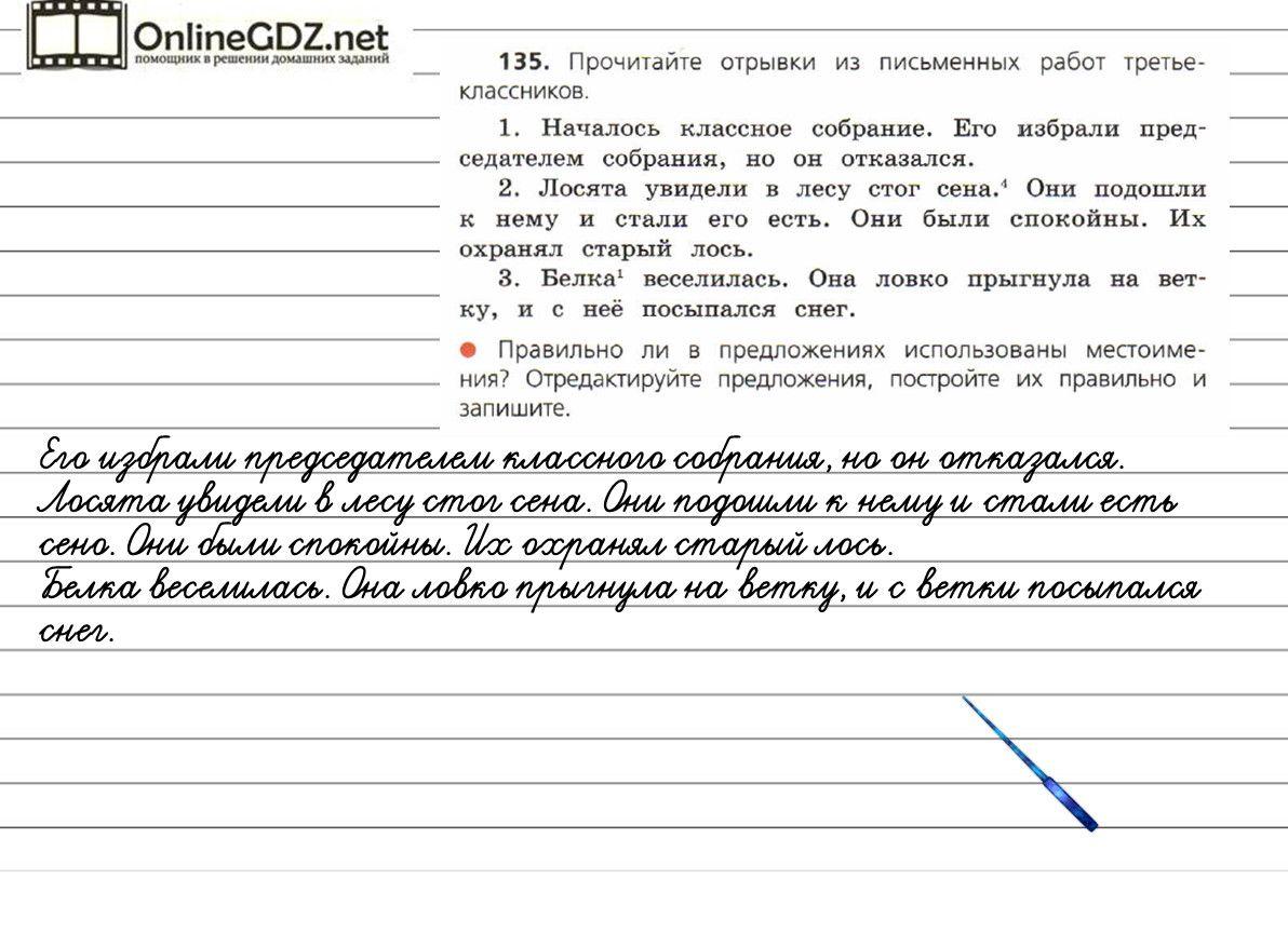 Русский язык 4 класс домашняя работа списать