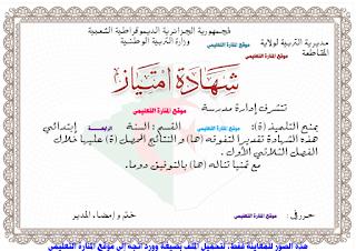 شهادات تقديرية امتياز شكر و تقدير و تفوق بصيغة وورد word