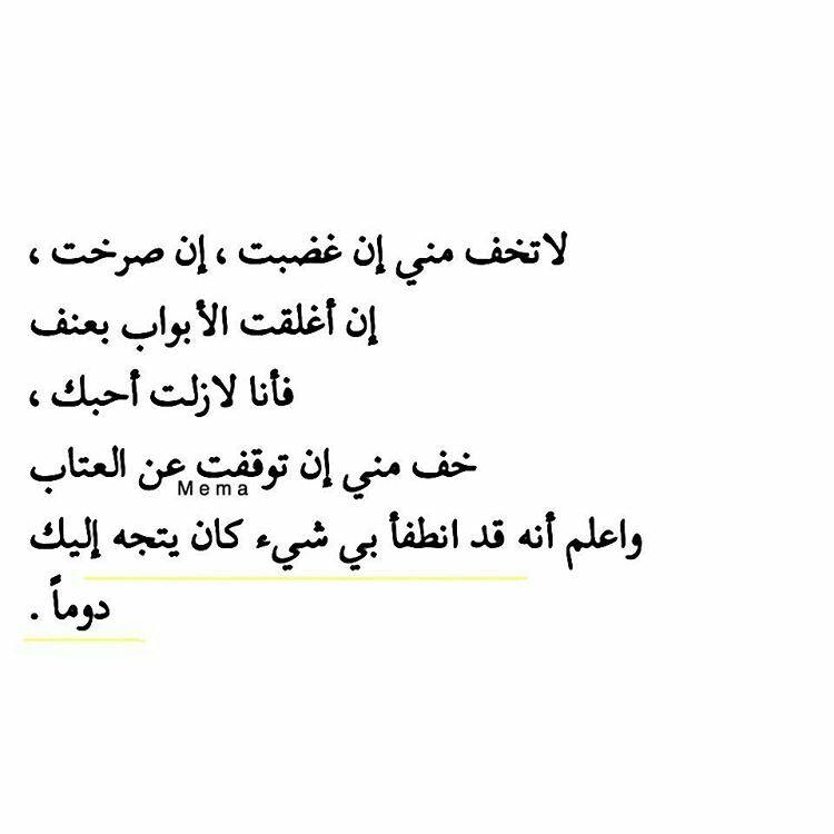 لا تخف منى Wise Words Quotes Words Quotes Funny Arabic Quotes