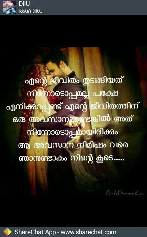 Sad love quotes in malayalam words