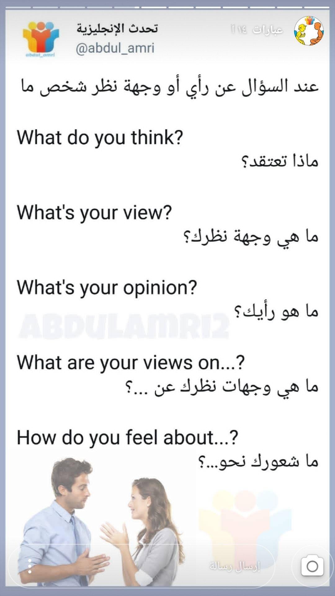 Learning Arabic Msa Fabiennem Learn English Learning Arabic Learn Arabic Language