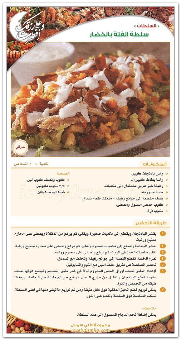بطاقات وصفات اكلات رائعة سلسلة Food Lebanese Recipes Recipes