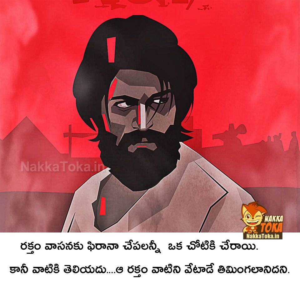 Kgf Telugu Dialogues Movie Dialogues Movie Poster Art Telugu