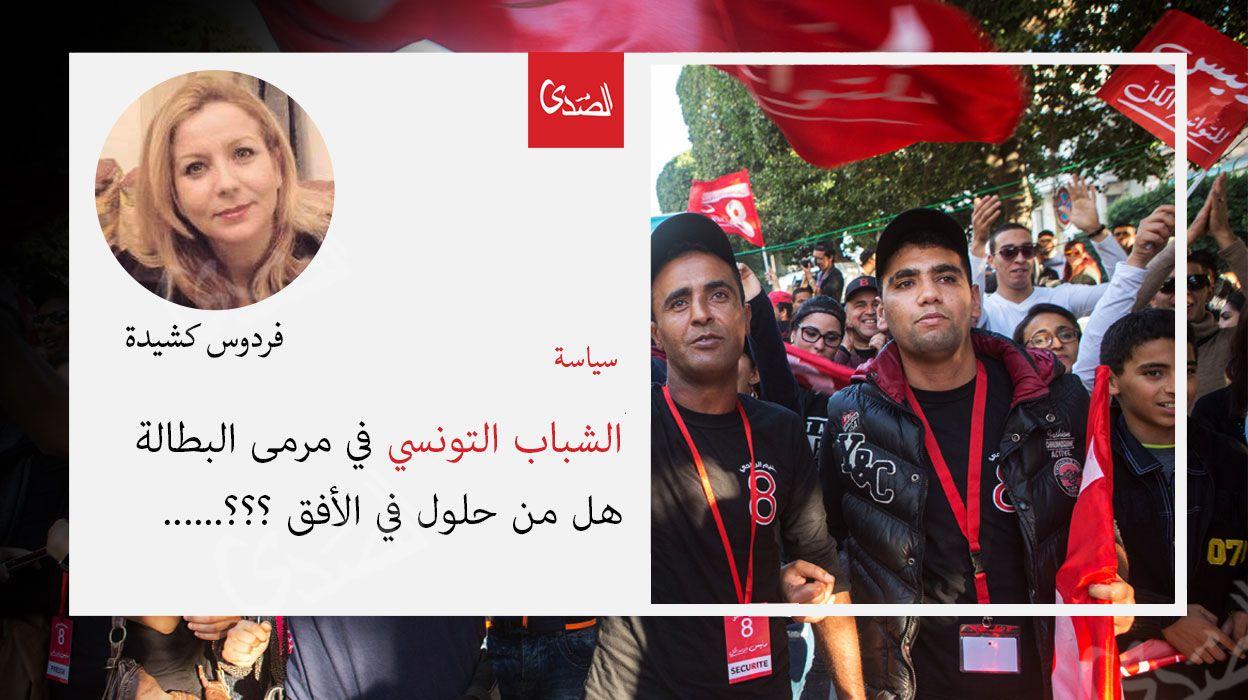 الشباب التونسي في مرمى البطالة هل من حلول في الأفق الصدى نت Movie Posters Movies Poster