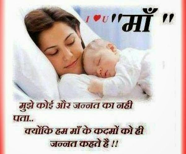 Happy Mothers Day Messages In Hindi 2015 Best Mother S Day Quotes Pictures Sayings Poem Happy Mother Day Quotes Happy Mothers Day Messages Love Mom Quotes