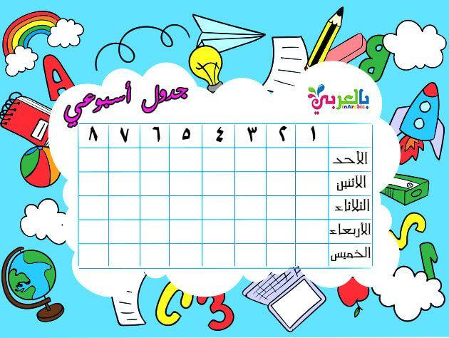 جدول الحصص الأسبوعي جاهز للكتابة 2020 جدول حصص مدرسي جاهز للطباعة بالعربي نتعلم School Scrapbook Little Girl Illustrations School Frame