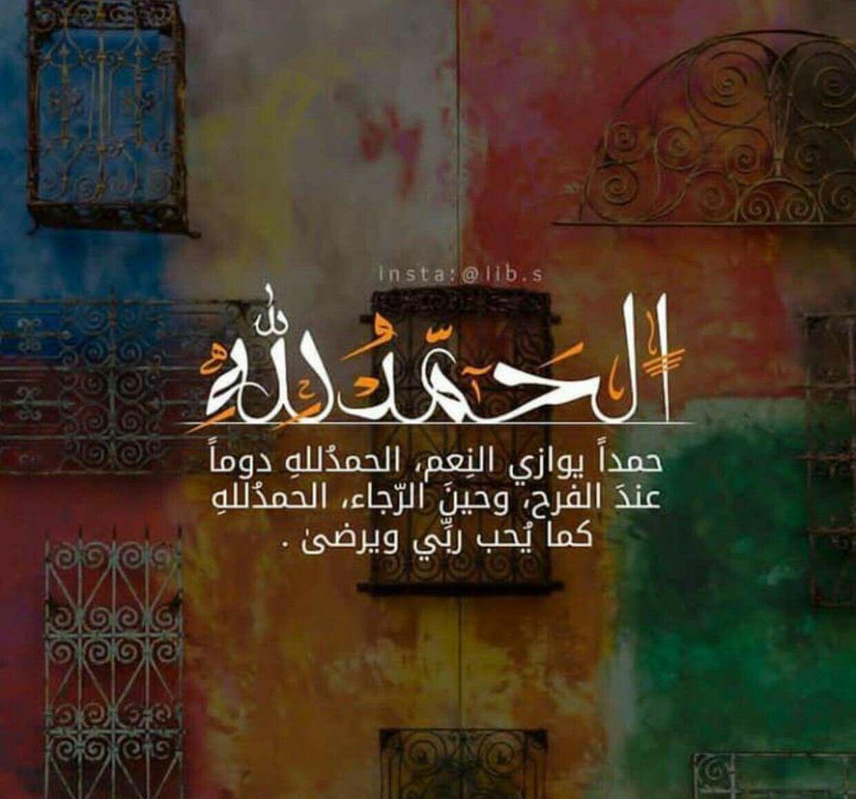 اللهم لك الحمد كما ينبغي لجلال وجهك وعظيم سلطانك Quran Quotes Love Islamic Quotes Wallpaper Quran Quotes Verses