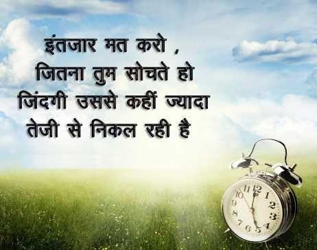 Life Status In Hindi For Whatsapp Best Hindi Life Status Life