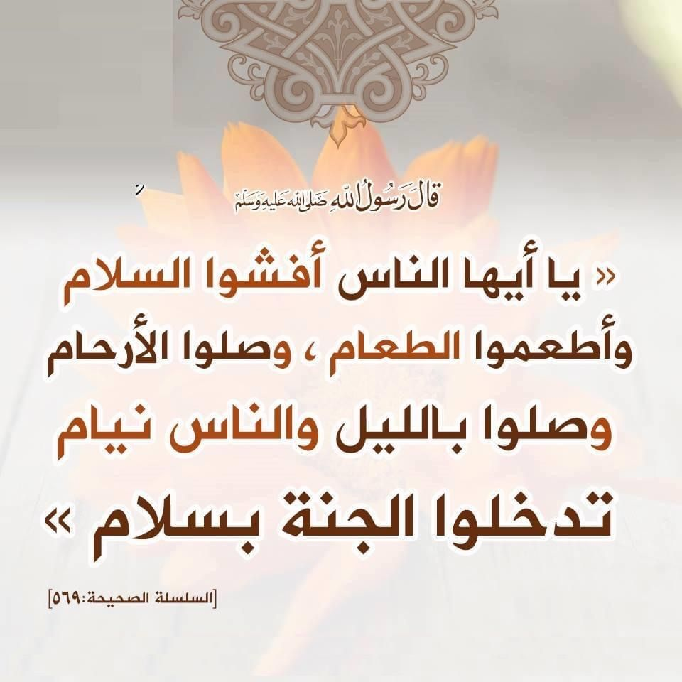 Pin By Amal Yassin On Citations Quotes Arabic Quotes Hadith