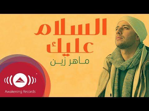 Maher Zain Assalamu Alaika Arabic ماهر زين السلام عليك بدون موسيقى Maher Zain Maher Zain Songs Tune Music