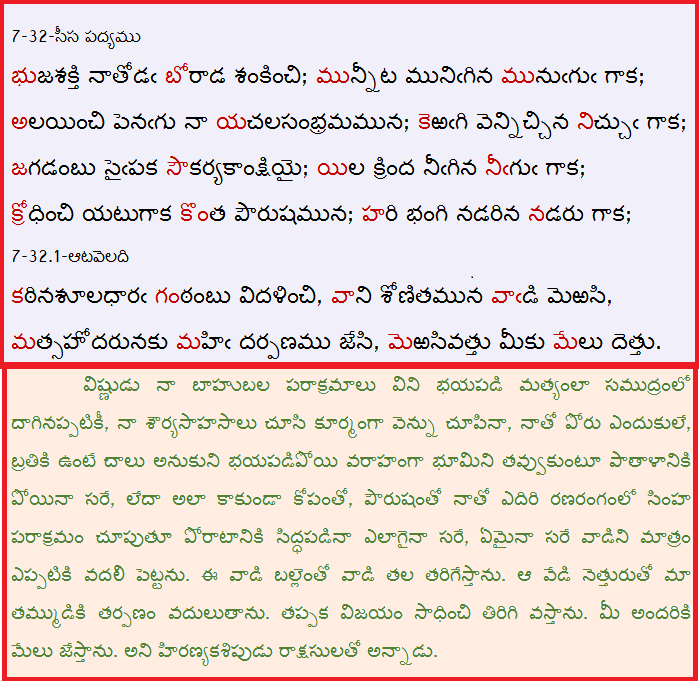 భుజశక్తి. . . http://telugubhagavatam.org/?tebha&Skanda=7&Ghatta=3 : :చదువుకుందాం భాగవతం; బాగుపడదాం మనం అందరం: :