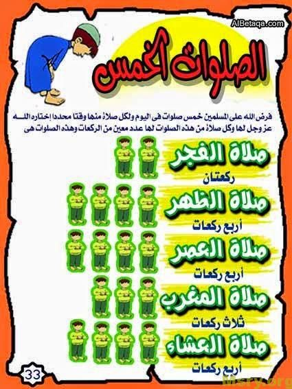 كيفية الصلاة وفوائدها وعقوبة تارك الصلاة موقع مصري Islamic Books For Kids Islamic Kids Activities Muslim Kids Activities