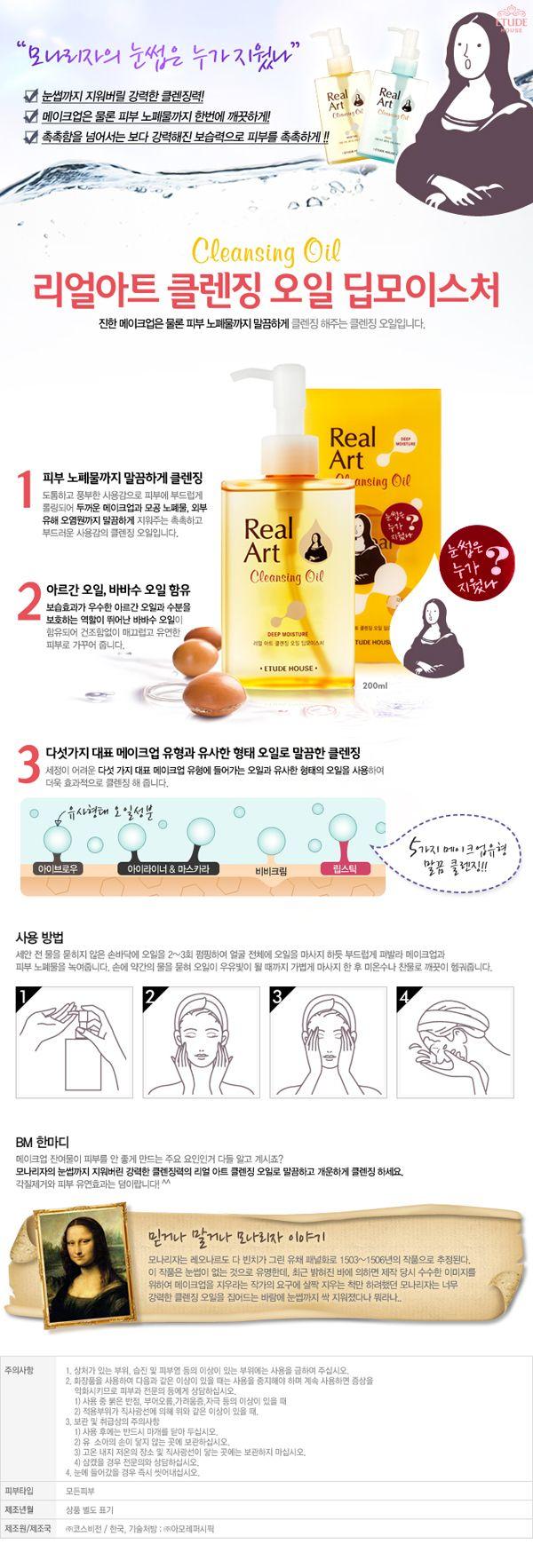 Etude House Real Art Cleansing Oil Deep Moisture KoreaJapan