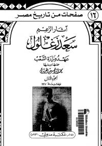 تحميل كتاب آثار الزعيم سعد زغلول Pdf مجانا ل محمد الحريرى كتب Pdf Download Books Books Math