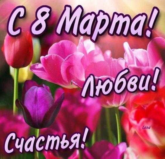 Картинки с 8 марта любовь моя, пожелания доброго утра