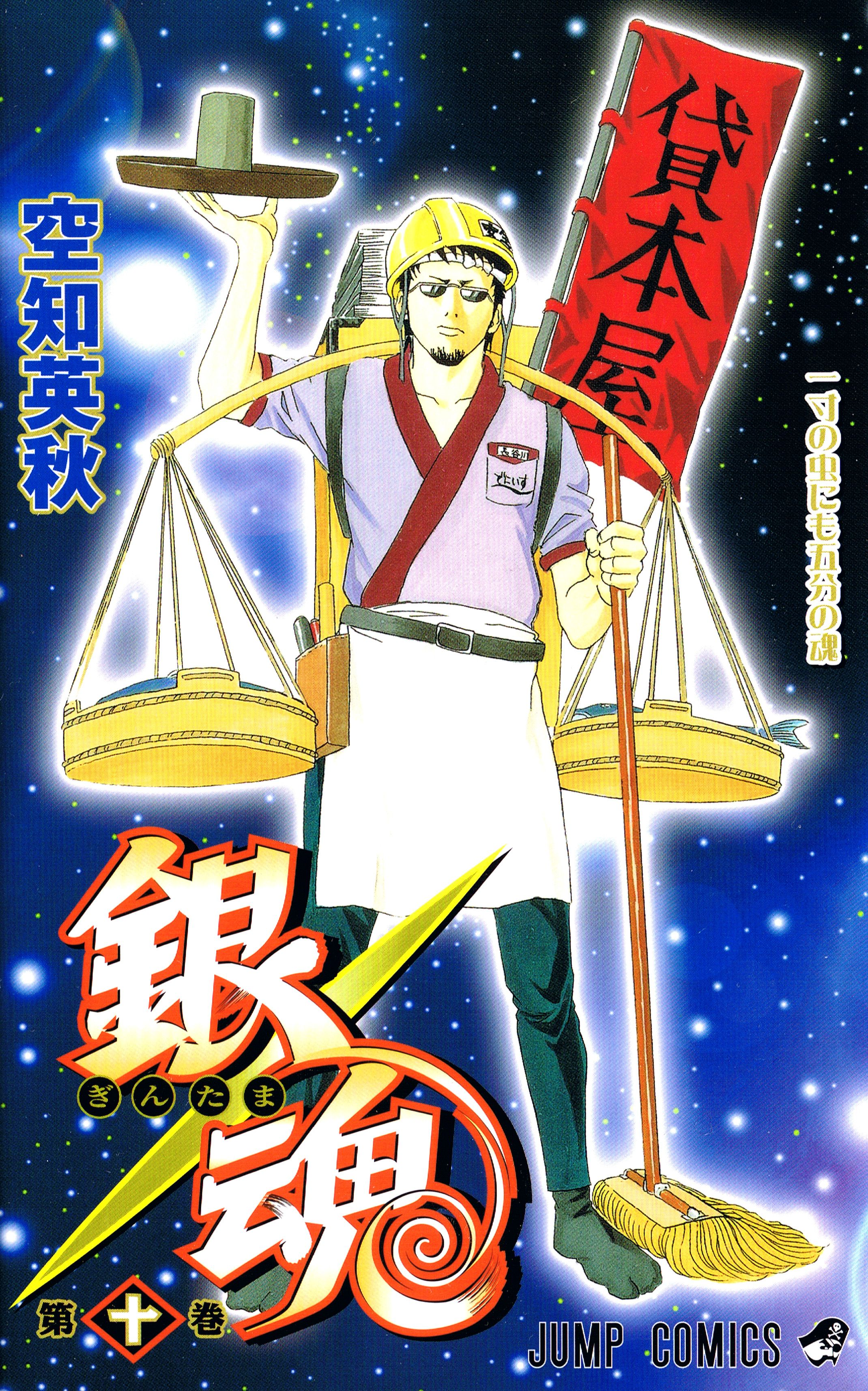 Hasegawa Taizou/1091910 Anime, Anime images, Gin tama