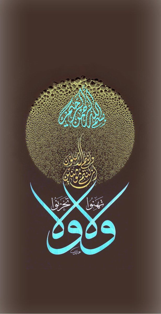 Dr Arif Arslan Arslan Dr Twitter Islamic Calligraphy Islamic Paintings Islamic Art