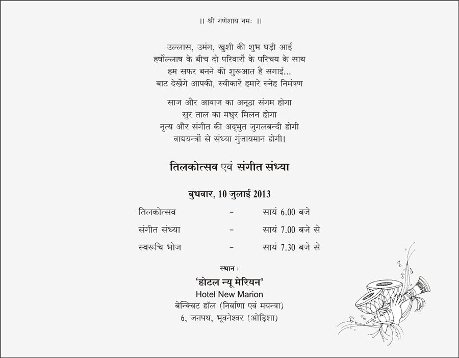 Sangeet Text Universal Wedding Cards With Images Unique