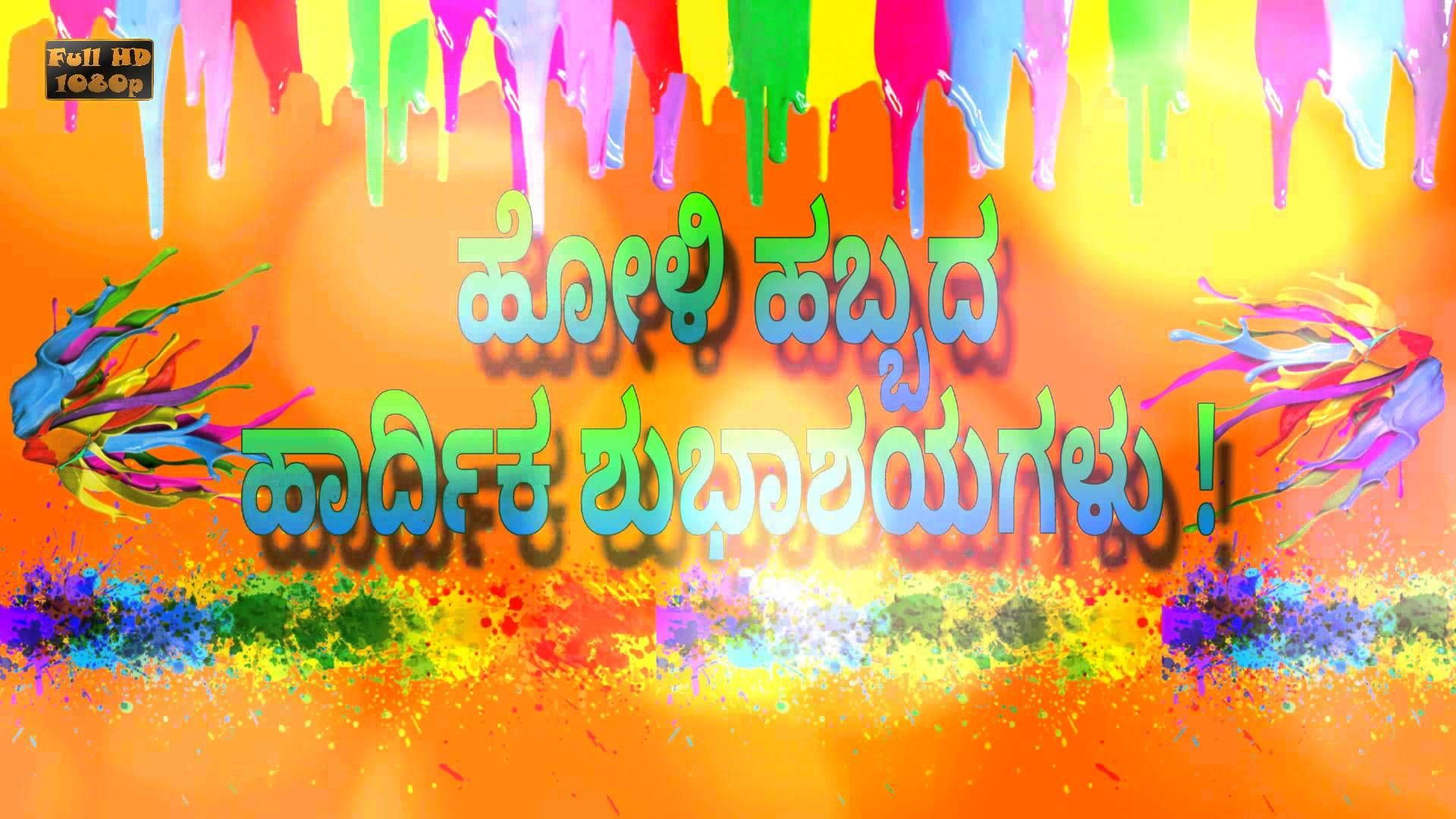 happy holi greetings in kannada holi festival wishes in kannada happy holi greetings in kannada holi festival wishes in kannada holi w