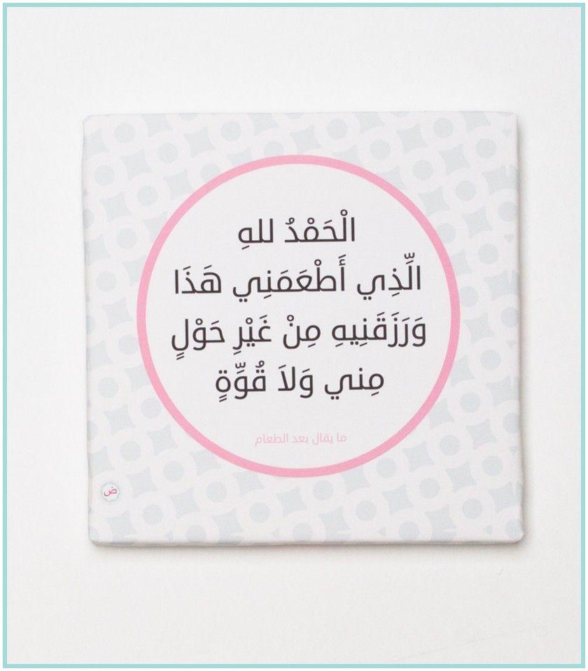 لوحة دعاء ما يقال بعد الطعام المنتجات Frame Book Cover Stickers