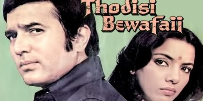 Watch Thodi Si Bewafai Episode 5 19th August 2016 Full HD Online on Express Tv