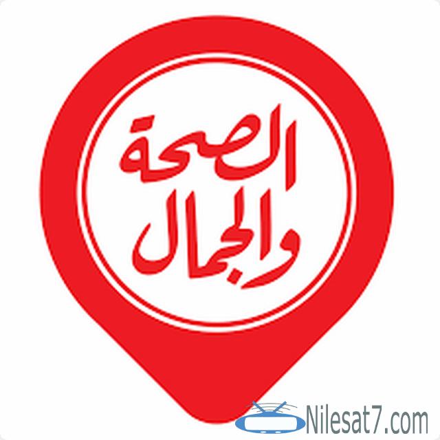 تردد قناة الصحة والجمال Al Seha Waljamal 2020 Al Seha Al Seha Waljamal Al Seha Waljamal Tv الصحة والجمال Retail Logos School Logos Lululemon Logo