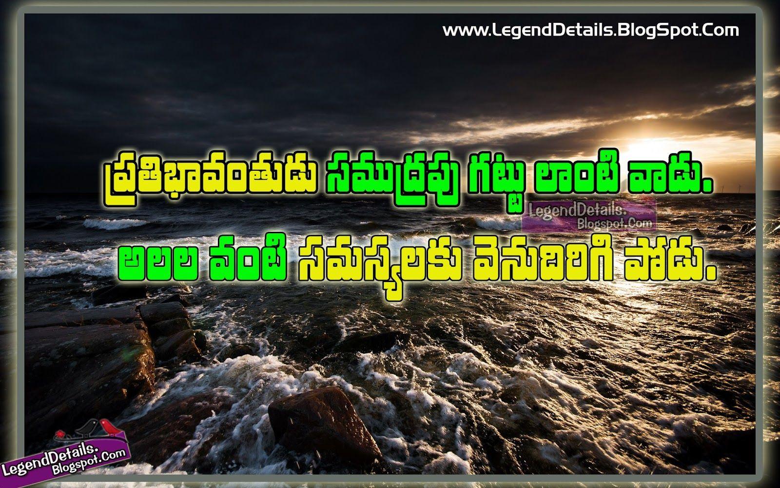 Ocean Motivational Quotes in Telugu   Legendary Quotes