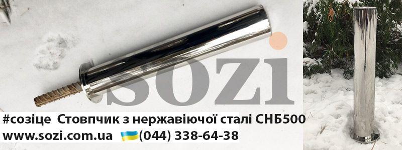d3229ae9d607bf www.sozi.com.ua болларди, боллард, автоматичний стовп, автоматичні  стовпчики, автоматичні стовпчики з …   Автоматические столбики с функцией  погружения