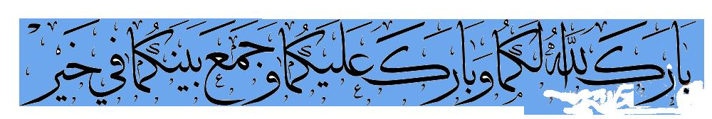 بارك الله لكما Free Calligraphy Fonts Calligraphy Fonts Happy Colors