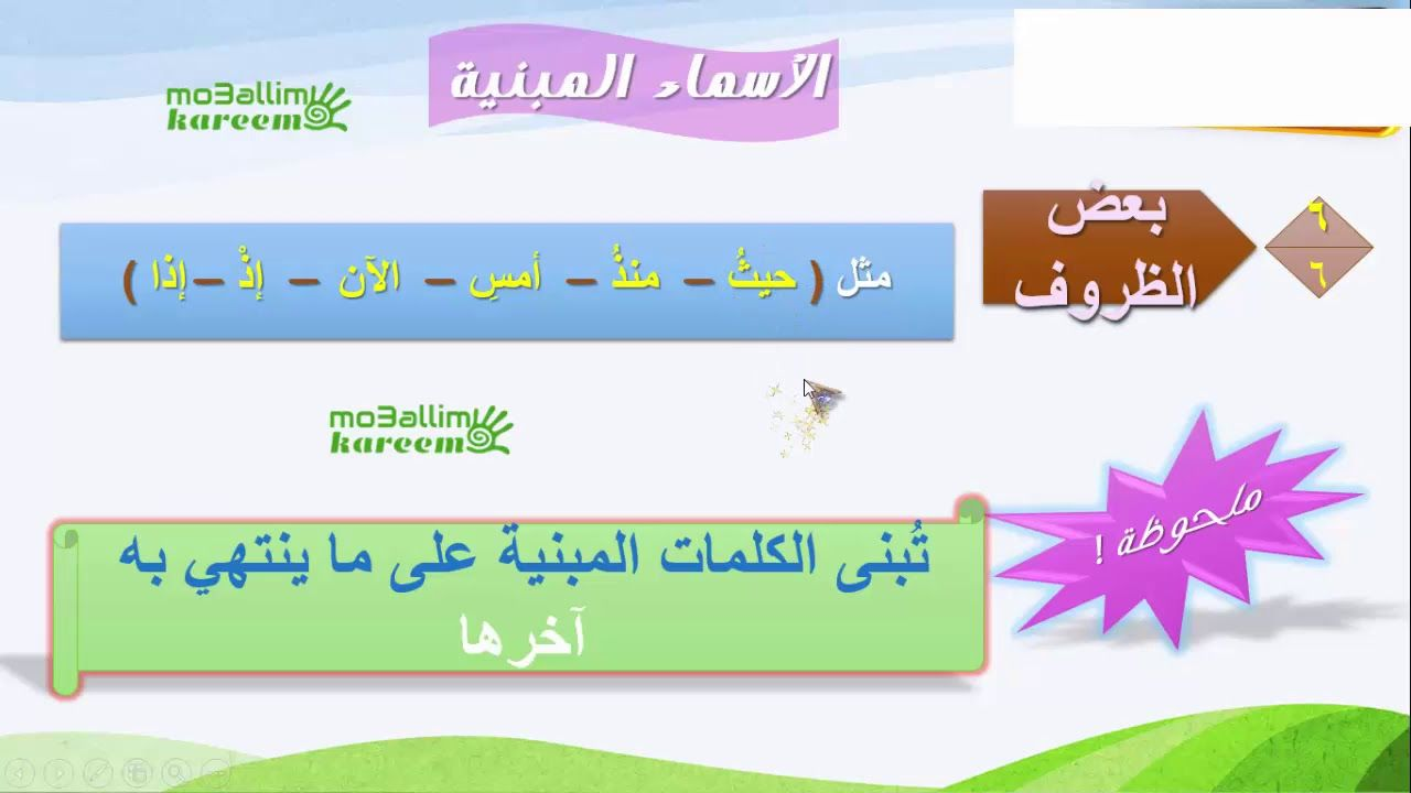 الاعراب والبناء فى الاسماء 1 Kareem
