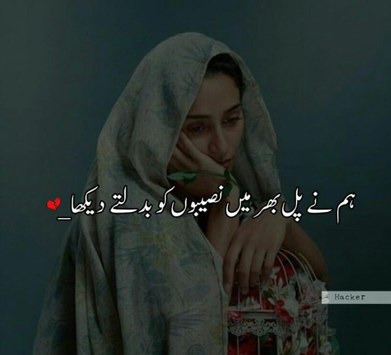Pin by ALi on Mastiyaan   Poetry famous, One line quotes ...