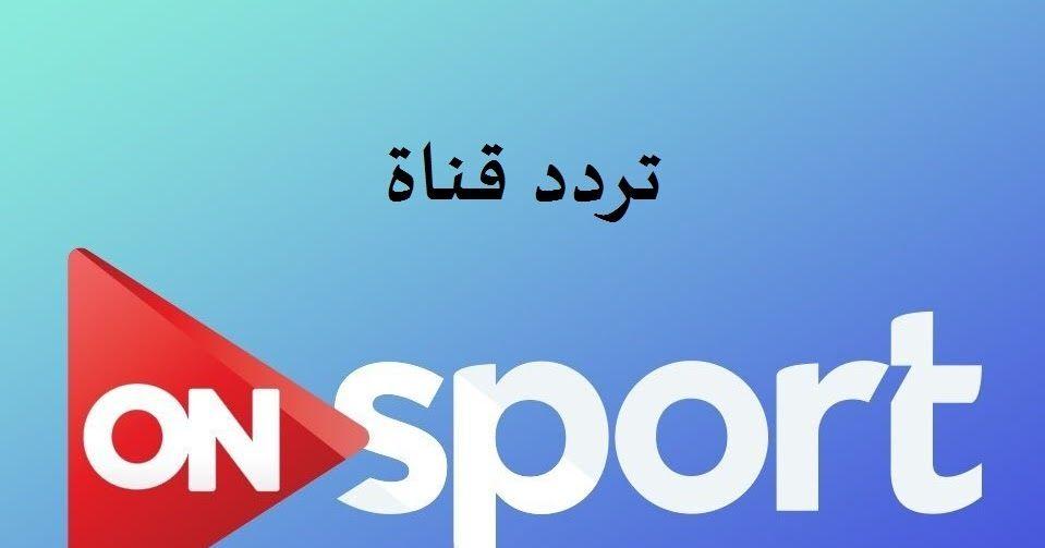 تردد قناة أون سبورت الجديد على Nilesat Frequency Channel On Sport اون سبورت هي قناة رياضية مصرية مميزة تقوم بتوضيح المنافسات المصرية Sports Adidas Logo Logos