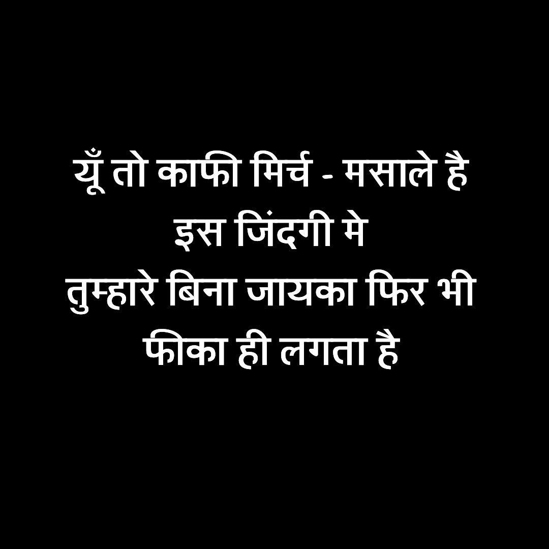 Hindi Quotes, Dil Se