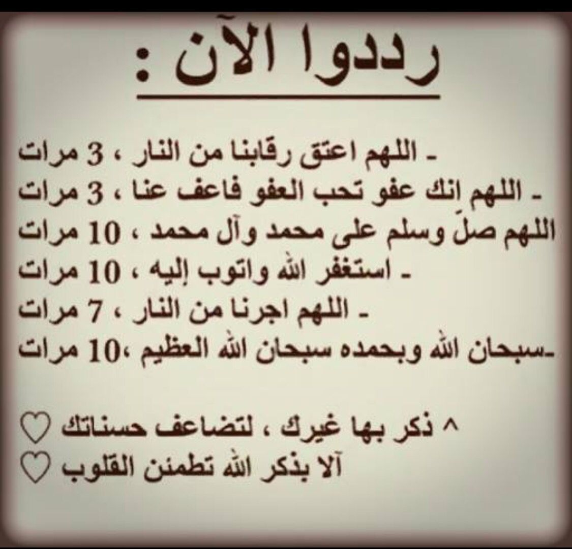 رددوا الان Islamic Phrases Islamic Quotes Duaa Islam