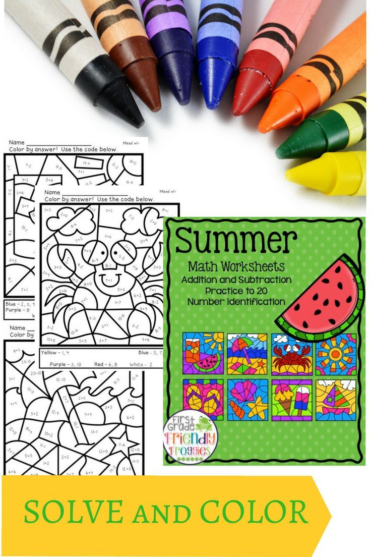 Math Coloring Sheets for Summer - Addition and Subtraction to 20 ...