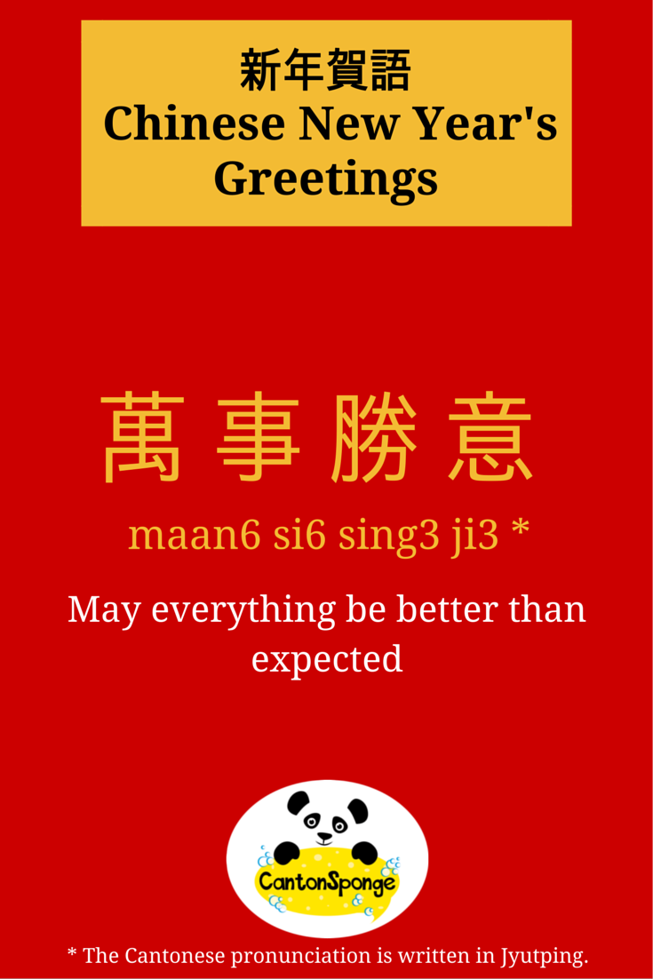 Learn Some Chinese Cantonese Phrases To Greet People During Chinese New Year Cny Here Is One To Wish That Everything Be Better Than You E Cantonese Language Learn Cantonese Chinese Language