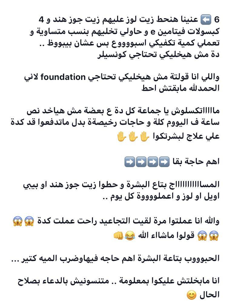 Pin By Sumayya Al Sharafi On Solutions Body Skin Care Health Skin Care Body Skin